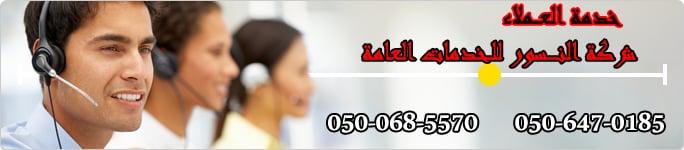 خدمة عملاء شركة النسور للخدمات العامة