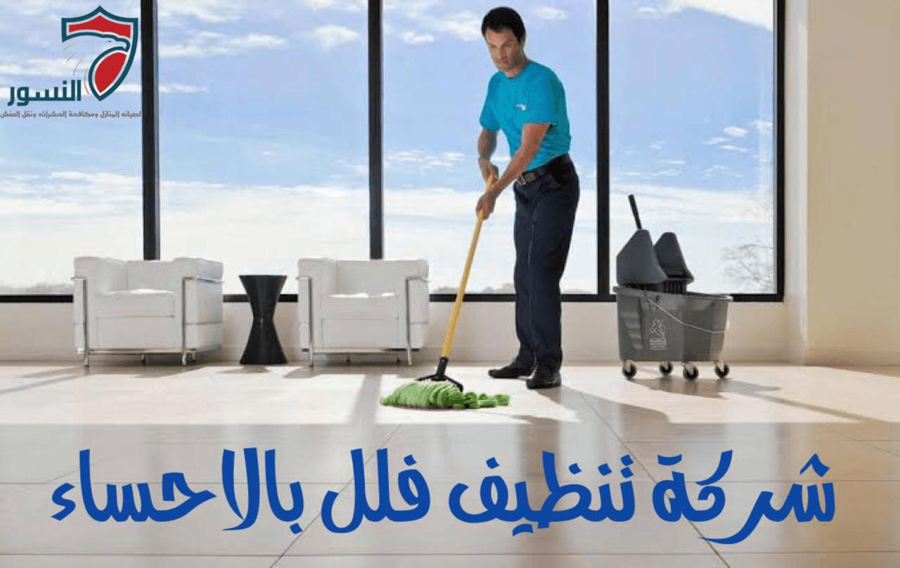 شركة تنظيف فلل بالاحساء